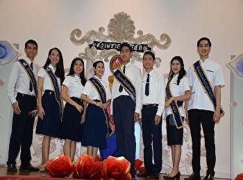 ดาวเดือนเเพทย์แผนไทยประยุกต์ปี61จ้าา